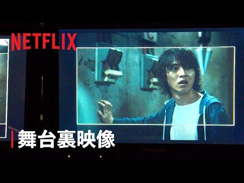 『今際の国のアリス』メイキング映像 - Netflix