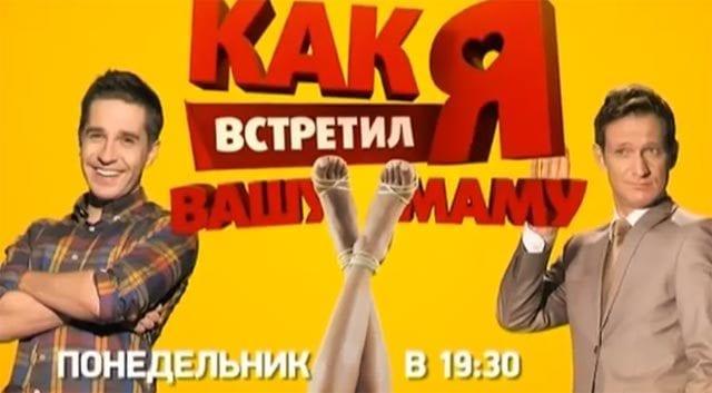 Russischer HIMYM-Ableger